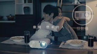 BenQ 家的投影機 2016【戀家】微電影三 #餐桌上的陌生人|BenQ 投影機