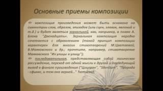 Анализ стихотворения: композиция