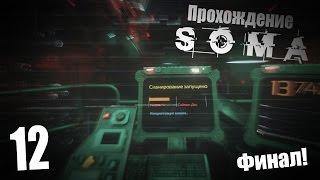 Прохождение SOMA 12 - Финал