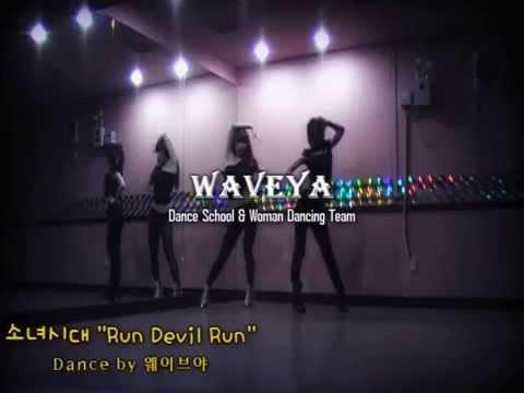 SNSD   run devil run dance  waveya