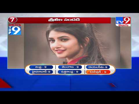 Download Top 9 News : Tollywood - TV9