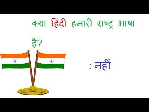 Is hindi our national language /hindi language /hindi is national language  /status of hindi in India