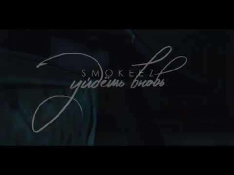 smokeez – Рядом будь (ft. Дима Карташов)