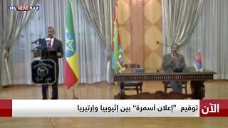 رئيس إريتريا ورئيس وزراء إثيوبيا يوقعان اتفاق أسمرة التاريخي
