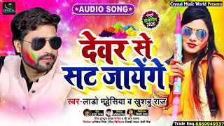 #Lado Madheshiya और Khushboo Raj का New #भोजपुरी होली Song | देवर से सट जायेंगे -  Holi Song New