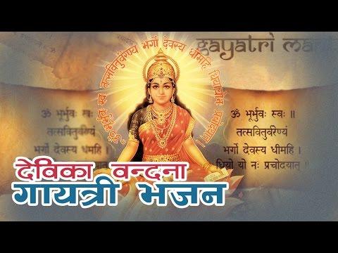 devika-bandana- -gayatri-bhajan-with-mantra