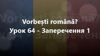Румунська мова: Урок 64 - Заперечення 1