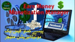 Earn Money Facebook Monetization Manager Business Manager Audience Network Azeem Qudrat