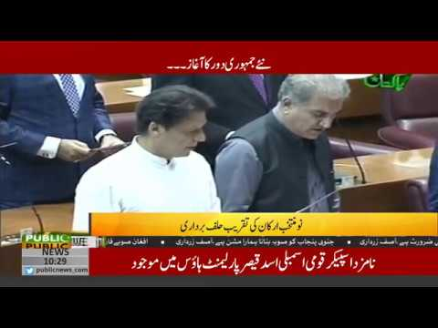 Imran Khan and national assembly members take oath"