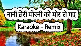 Download Lagu Nani teri morni ko mor le gaye - Karaoke Remix MP3