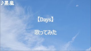 嵐 【Days】 歌ってみた