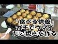 ガチで美味しいタコ焼きをつくるよ! 食べる供養 の動画、YouTube動画。