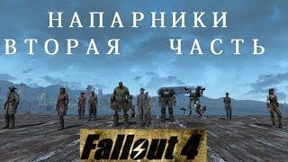 Fallout 4 Напарники Вторая Часть
