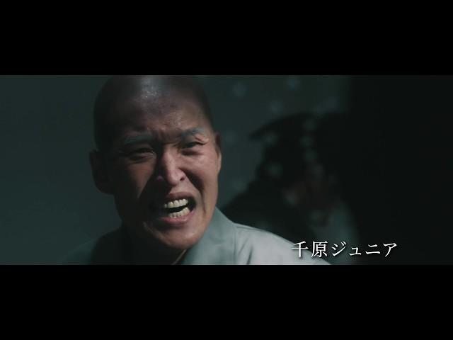 映画『ごっこ』予告編