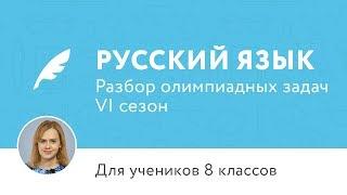 Русский язык   Подготовка к олимпиаде 2017   Сезон VI   8 класс