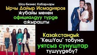 Шоу-Бизнес: Жубайы менен ажырашкан Ырчы Дайыр Исмадияров | 03.11.17