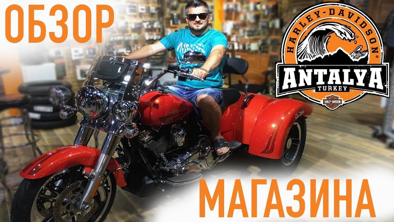 Турция, Анталия/Мото-магазина в Ларе - Harley-Davidson Antalya/Turkey 2019   Заработать в Интернете на Автомате