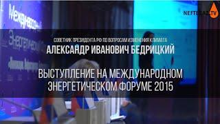 видео Строители поддержали конгресс по энергоэффективности