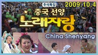 전국노래자랑 중국 선양편 [전국송해자랑]  KBS 2009.10.4 방송