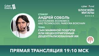 Сын маминой подруги или нецензурируемый децентрализованный ИИ    Andrey Sobol (Live Stream)