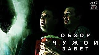 """Чужой: Завет - обзор от """"ИМХО о КИНО"""""""