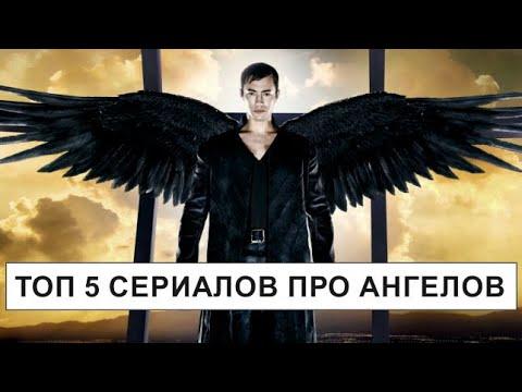 100200 - Топ 5 сериалов про АНГЕЛОВ