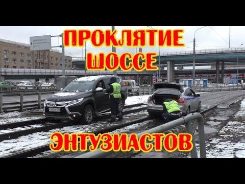 Вектор Движения №260 Проклятие шоссе Энтузиастов ч.2