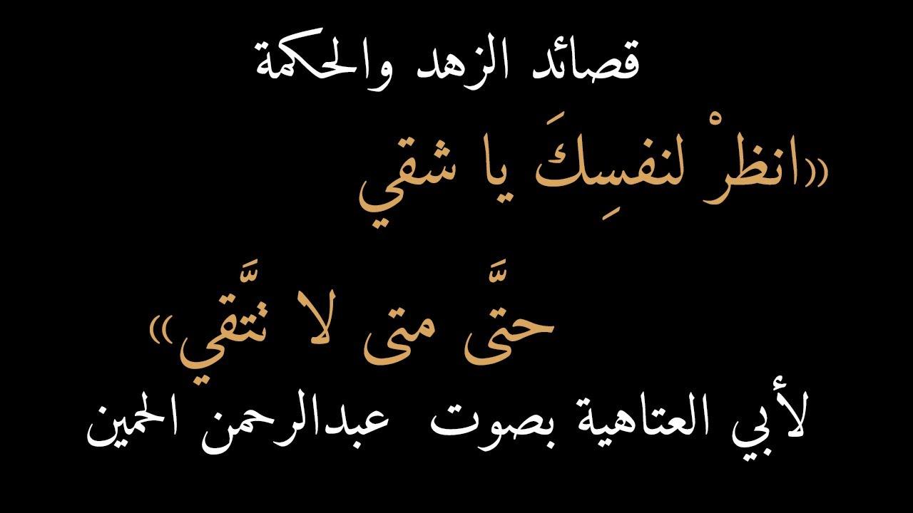 3) أبو العتاهية، قصائد الزهد والحكمة، انظر لنفسك - YouTube