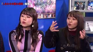 アンジュルム中西香菜&室田瑞希が 映画『しあわせの隠れ場所』を見た感...