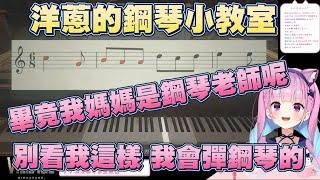 遇上鋼琴的洋蔥,竟然不是用硬A過去的(;゚∀゚)【湊阿庫婭】【Vtuber翻譯】
