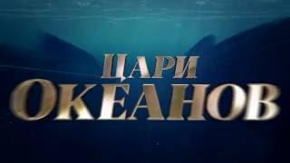 «Цари океанов». Документальный фильм. Анонс