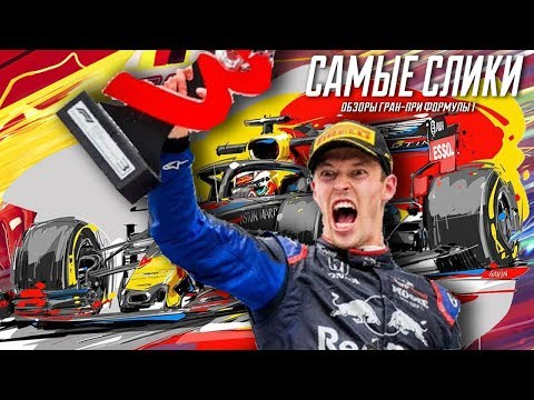 Формула 1  Обзор Гран-при Германии 2019