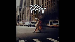 T1One–Гори (Mixking Beatz Prod.)