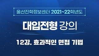 [2021~22학년도 대입전형] 12. 효과적인 면접 …