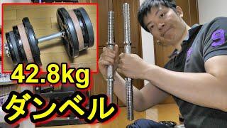 40kgの重たいダンベル完成!このダンベルでトレーニングに慣れてパワーアップしよう!!
