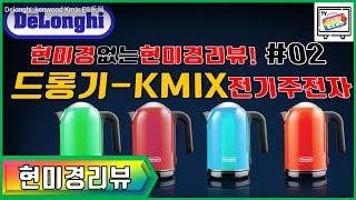 [일본일상] 현미경없는현미경리뷰! 제2탄 드롱기-KMI…