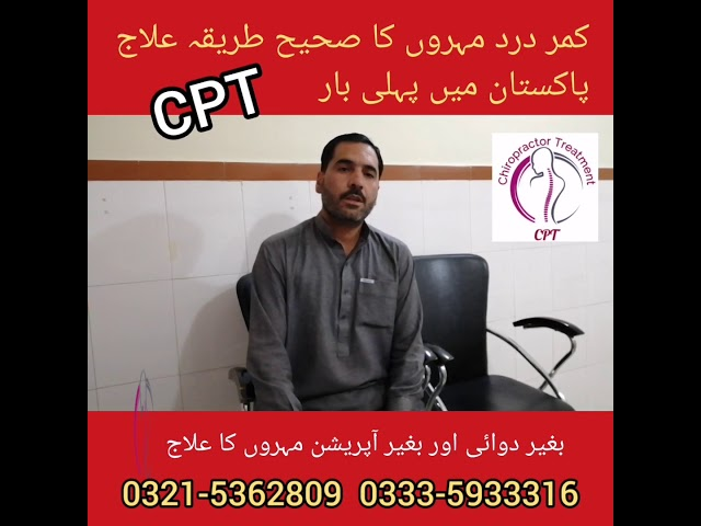 Chiropractic adjustment in Pakistan by Chiropractor Aamir Shahazad CPT