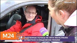 Режим работы выделенных полос изменился с 14 апреля - Москва 24