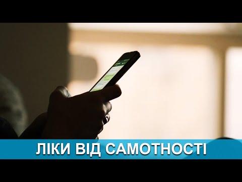 Медіа-Інформ / Медиа-Информ: Гвоздь дня. Ліки від самотності.