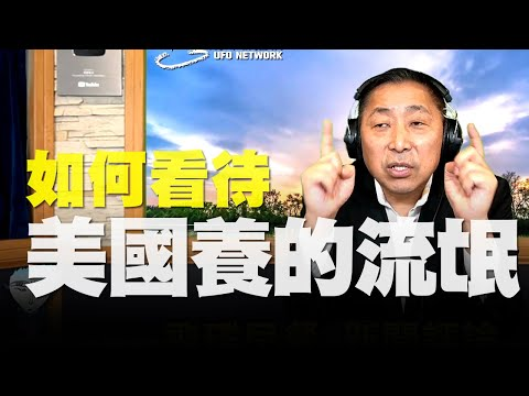 飛碟聯播網《飛碟早餐 唐湘龍時間》2020.08.14 八點時段 新聞評論