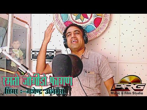 Gajendra Ajmera Fagan Hits 2018 - Ramto Jogido Fagan || Latest Rajasthani Fagan Song || FULL VIDEO