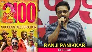 Ranji Panikkar Speech | Aadu 2 100 Days Celebration | Jayasurya | Midhun Manuel Thomas | Vijay Babu