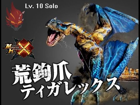 MHX - LV.10 Ruinous Hook Claw Tigrex Solo Run