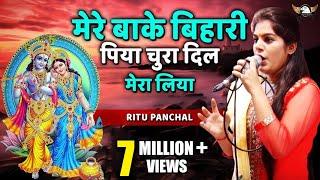 RITU PANCHAL || मेरे बाके बिहारी पिया चुरा दिल मेरा लिया BHAJAN 2017 || KD FILMS