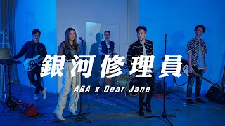 Dear Jane x AGA - 銀河修理員 (Cover)