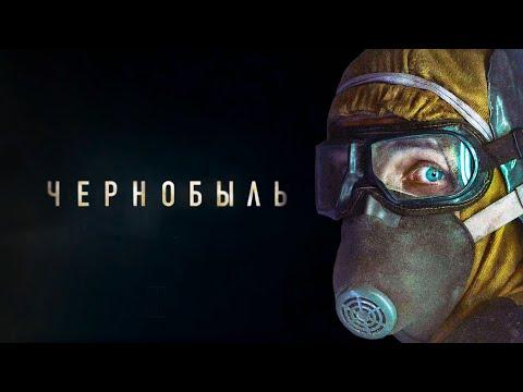 ЧЕРНОБЫЛЬ - пробирающий до дрожи сериал HBO