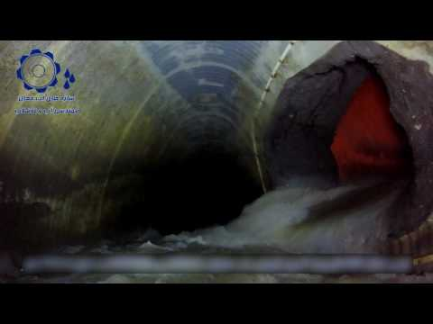 Large interceptor pipelines inspection in iran - sewer inspection iran - Sewage tunnel iran