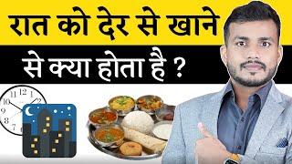 92.Raat Main Khana Khane Par Kya Hota hai!Jaane Sahi Tarika Raat Me Bhojan Ka By Dr Arun