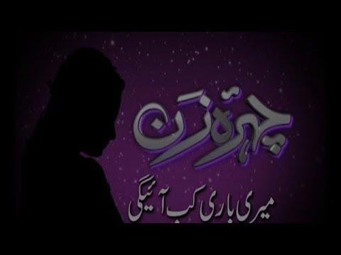 Meri bari kb ayegi | TeleFilm | TV One Classics | 16th April 2016