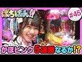 #45「かほピンク5連勝なるか!?」SKE48・ゼブラエンジェルのガチバトル ぱちばん!!〈…